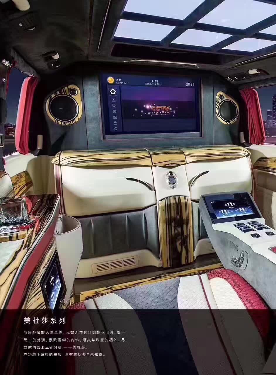 奔驰v级商务车vclass 美杜莎限量版 大图5