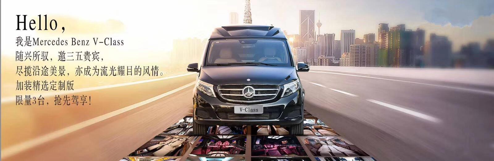 福建奔驰v级商务车vclass改装 价格及图片 大图2